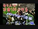 【L4D2】女4人でゾンビ友達100人作るハードレイン編【Easy-1後編】