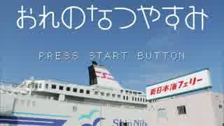 【結月ゆかり車載】おれのなつやすみ~しまむら、北海道へ行く~ その1