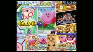 類似BGM同時に流してみたVol.野-Original & Arranged Kirby BGM MIX Ⅱ-