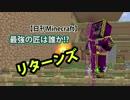 【日刊Minecraft】最強の匠は誰か!?リターンズ 守護神再び編【4人実況】