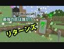 【日刊Minecraft】最強の匠は誰か!?リターンズ 守護神再び2日目【4人実況】
