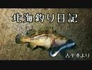 【積丹】 北海釣り日記 part12 【苫小牧】