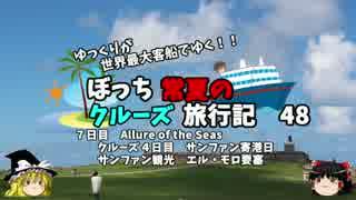 【ゆっくり】クルーズ旅行記 48 Allure of the Seas サンファン観光2