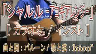 【ニコカラ(オケあり)】「シャルル」【アコギアレンジ】