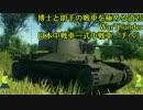 博士と助手の戦車を極める道-25-WarThunder-日本中戦車一式中戦車「チヘ」