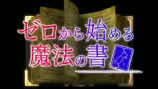 Re:ゼロから始める魔法の書