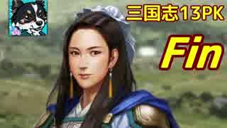 【三国志13PK】劉禅伝【ゆっくり実況】Fin