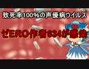 声優病フォースオピニオン(69マンSEエックス ゼERO)