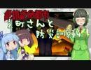 【絶体絶命都市】京町さんと防災訓練4【VOICEROID実況】