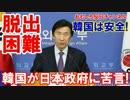 【韓国政府が日本人を返さない】日本政府の渡航情報に苦情・苦情・暴言!