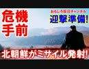 【韓国危険情報一歩手前】 日本の外務省が情報提供!世界は準備完了!