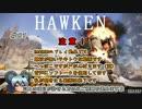 【HAWKEN】久々に惑星イラルへ行ってみたw♯01