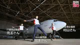 JALグループ社員が「バタフライ・グラフィティ」踊ってみた