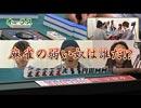 沖と魚拓の麻雀ロワイヤル RETURNS 第114話(6/10)