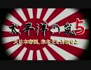 【太平洋の嵐】 大日本帝国、米本土を占領せよ Part8 【ゆっ...