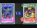 【遊戯王】氷結界(九血鬼)VSビートダウン(愛の戦士) 【デュエル動画】