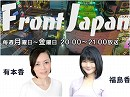 【Front Japan 桜】訃報-渡部昇一氏逝去 / 外国人家政婦がやって来た / 在米中国...
