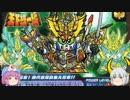 ゆっくり妖夢と幽々子のSDガンダム解説動画 武者ガンダム編 Part5(Part17)