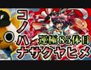 【モンスト実況】2年半越しのコノハナサクヤヒメ運極へ!【運...