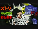 【ストⅤ・season2】マツダ流でおしおき【その78】