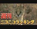週刊ニコニコランキング #519 -4月第3週-