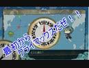 [艦これ]進め!サメの艦隊改パート17(62)[ゆっくり&VOICEROID+実況]