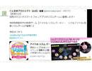 2017.4.18「加茂川マコトのマコトにラジオ」アーカイブ