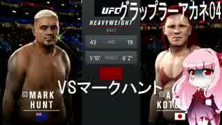 【VOICEROID実況】グラップラー茜04【UFC2】