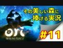 【実況】 「 Ori  」 その美しい森に捧げる実況 #11  【ゲーム】