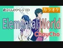 【ニコカラ・JOY】Elemental World / ChouCho(ちょうちょ) (full/off vocal)