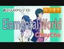 【ニコカラ・JOY】Elemental World / ChouCho(ちょうちょ) (full/off vocal)