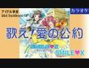 【ニコカラ・DAM】歌え!愛の公約 / SMILE♥X (full/off vocal)