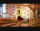【夜の街で】 シャルル 踊ってみた 【とおたん】