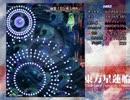 【実況】雑なオッサンが弾幕修行 【星蓮船編】 Part4