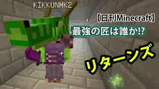 【日刊Minecraft】最強の匠は誰か!?リターンズ 守護神再び3日目【4人実況】