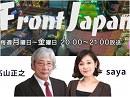 【Front Japan 桜】朝鮮半島有事でヨーコ物語の悲劇再び / 4月26日は国際種子の日...