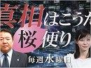 【桜便り】渡部昇一先生を偲んで / 米中電話会談の秘密 / 日韓難民論争[桜H29/4/19]