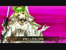 Fate/Grand Order ネロ・ブライド 新旧宝