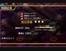 千年戦争アイギス 第三次妖怪大戦 蘇りし巨鬼☆3 ほぼイベントユニット