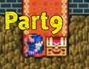 【人生初のRPG】JK勇者のドラクエ1冒険記【実況】Part9
