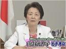 【山谷えり子】文化立国日本の方向性と対北制裁の強化[桜H29/4/19]