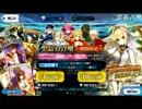 【FateGO】Fate EXTRA CCC開幕直前ピックアップ召喚 60連