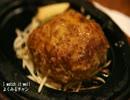【これ食べたい】 ハンバーグステーキ その10