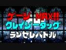 【MUGEN】ゲージMAX!!クレイジータッグランセレバトル【狂】part7.1
