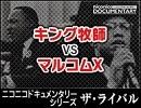 【全編公開中】キング牧師VSマルコムX ~2人の黒人活動家が描いた夢~