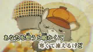 【ニコカラ】ツキノワグマ ≪on vocal≫