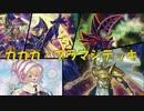 【遊戯王ADS】ガガガ・ブラマジ