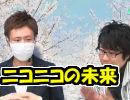 【実写】(ゲスト コジマ店員 まお セピア)実況者花見02「ニコニコの未来について激論!」