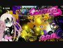 【VOICEROID実況】キル武器だらけのSplatoon! part.17