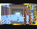 第67位:【Minecraft】マイクラの全ブロックでピラミッド Part88【ゆっくり実況】